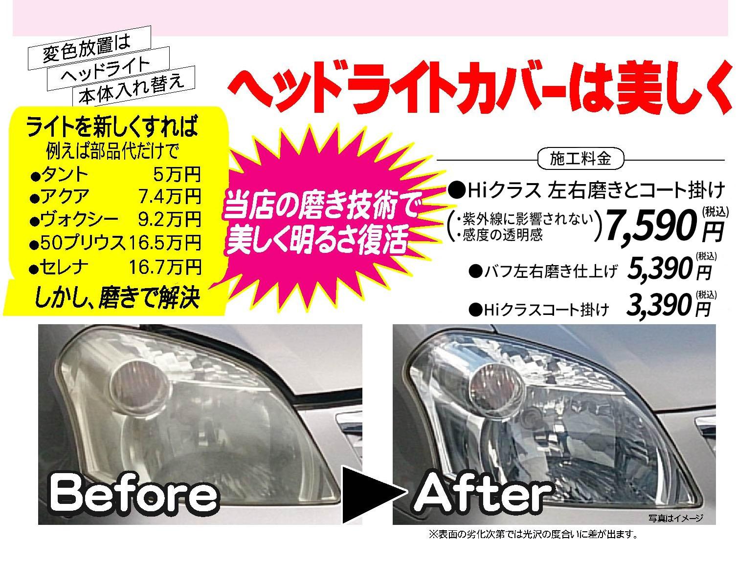 ヘッド ライト 磨き